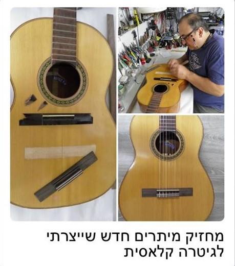 ייצור מחזיק מיתרים לגיטרה