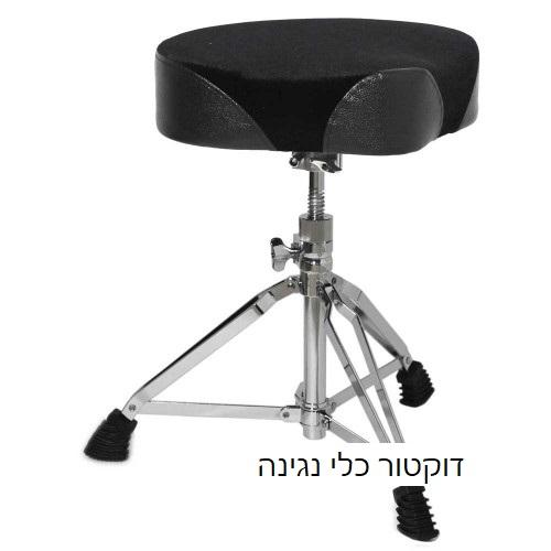 כסא לתופים אוכף מקצועי